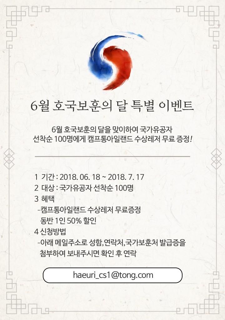 국가유공자_event.jpg